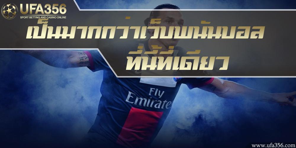 เว็บแทงบอลออนไลน์ภาษาไทย