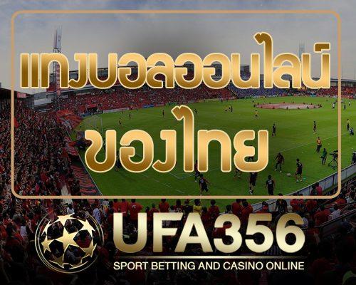 เว็บแทงบอลออนไลน์ไทย