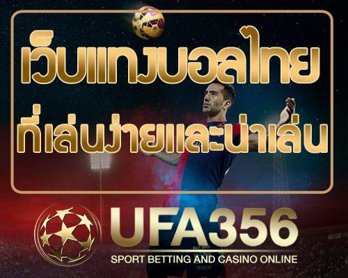 เว็บแทงบอลไทยออนไลน์ UFA356  แทงขั้นต่ำเพียง 10บาท สเต็ปเริ่มต้น 2คู่