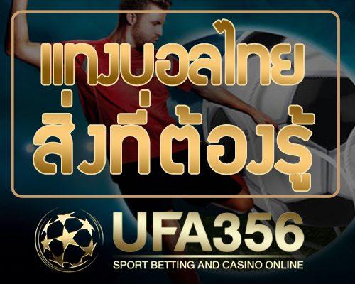แทงบอลไทยลีก UFABET ผ่านเว็บออนไลน์ฝาก-ถอน ได้ตลอด 24 ชม.