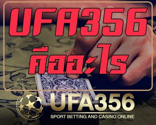 ufabet คือ เว็บแทงบอล ufa356 ให้บริการแทงบอลออนไลน์ คาสิโนออนไลน์ ครบ
