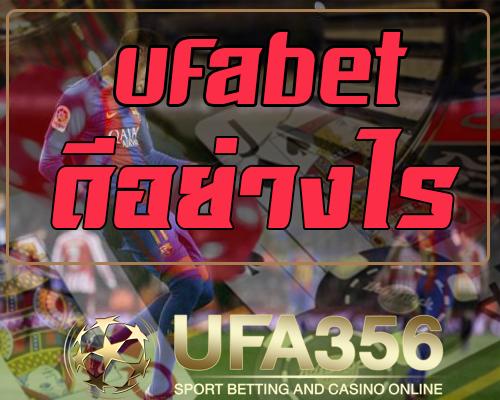 ufabet ดีอย่างไร ทางเรามีคำตอบ