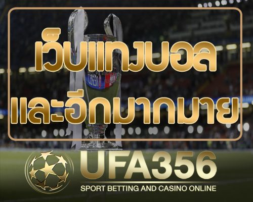 เว็ปแทงบอลออนไลน์ Ufa356.com ให้ราคาดี ปลอดภัยมั่นใจ ไม่โดนโกง