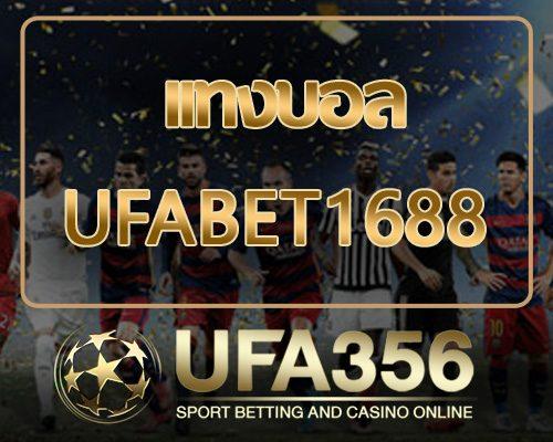 UFABET1688 ทางเข้า แทงบอลออนไลน์