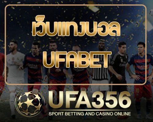 ufabet เว็บแทงบอล
