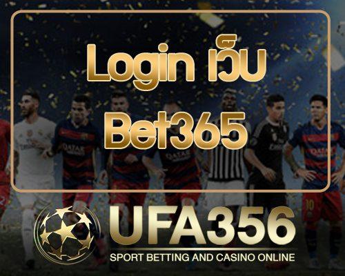 Bet365 Login แทงบอลออนไลน์ | UFABET เว็บแทงบอลออนไลน์