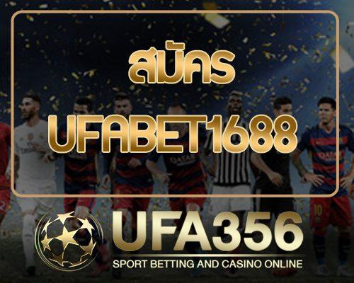 ufabet1688 สมัคร