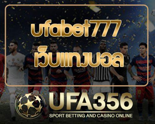 UFABET7777 ทางเข้าเว็บแทงบอล