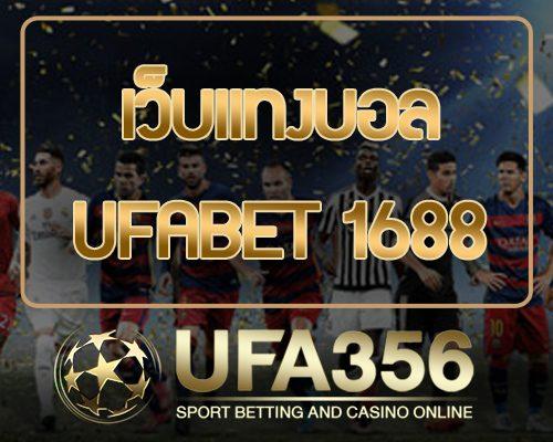 UFABET1688 เว็บแทงบอล