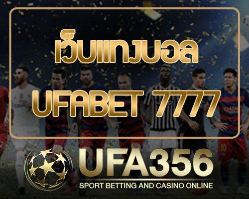 UFABET 7777 เว็บแทงบอล