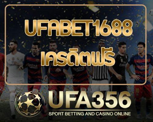 เครดิตฟรี UFABET1688