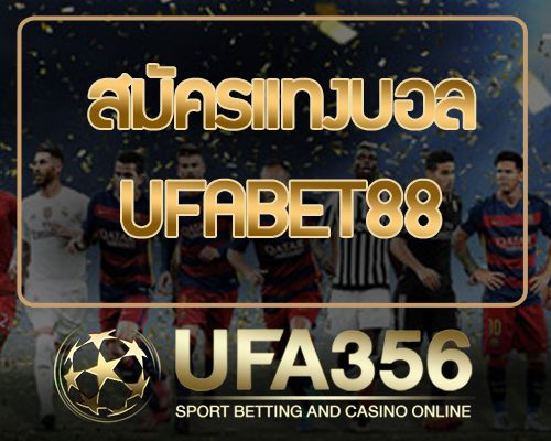 UFABET88 เว็บแทงบอลที่ปลอดภัย