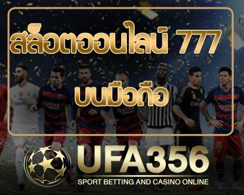 """สล็อตออนไลน์ 777 สอนเล่นเกมส์ใน UFABET  กับ เกมส์สล็อต """"Saint of Mahjong"""""""
