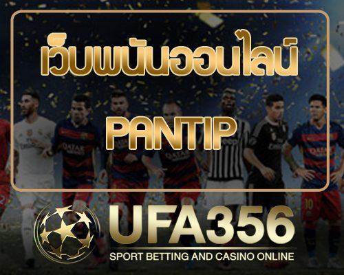 เว็บพนันออนไลน์ PANTIP