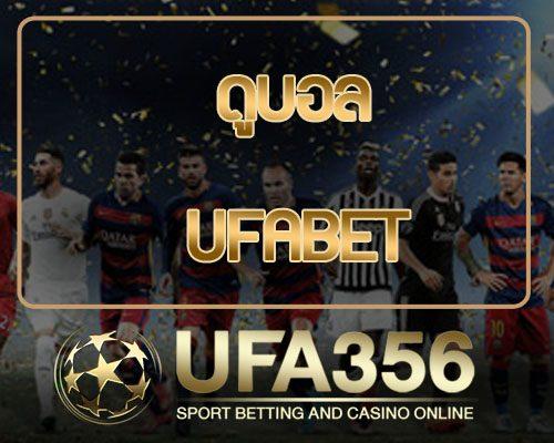 UFABET ดูบอลออนไลน์