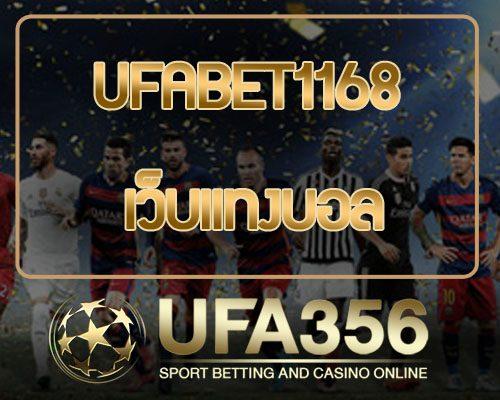 UFABET1168 เว็บแทงบอล