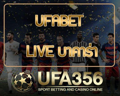 UFABET LIVE บาคาร่า