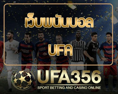 เว็บพนันบอล UFA